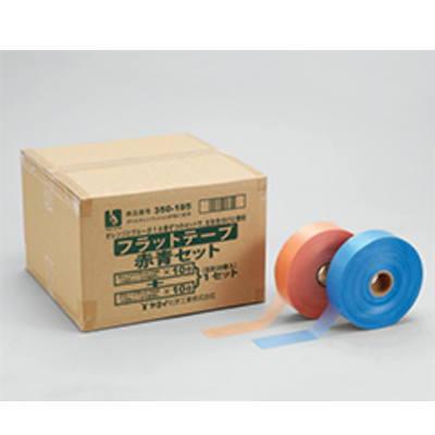 ヤヨイ化学 フラットテープ1500 赤青セット 巾45mm×長1500m (各10巻入)計20巻 350-185