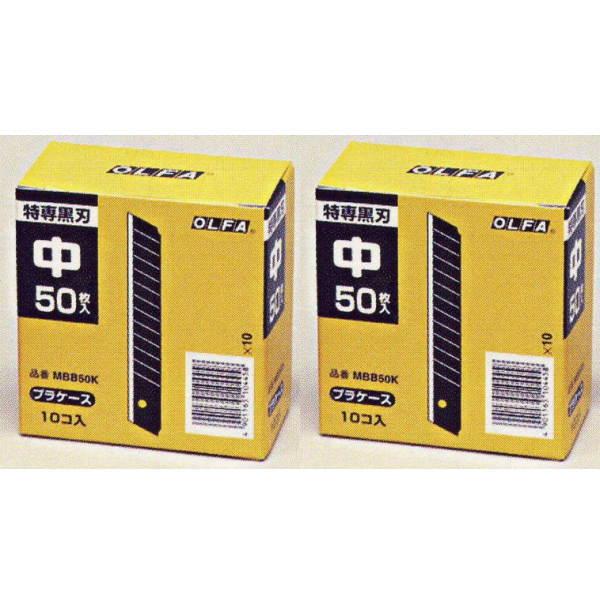 オルファ(OLFA) カッター 替刃 中 MBB50K 500枚(50枚入×10)を2つ 合計1000枚