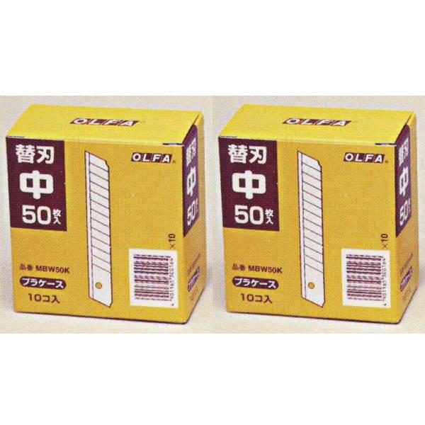 オルファ(OLFA) カッター 替刃 中 MBW50K 500枚(50枚入×10)を2つ 合計1000枚