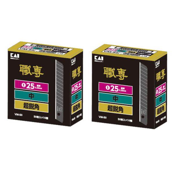 貝印 職専 カッター 替刃 VM-50 中 鋭角 黒刃 500枚(50枚×10)を2つ 合計1000枚