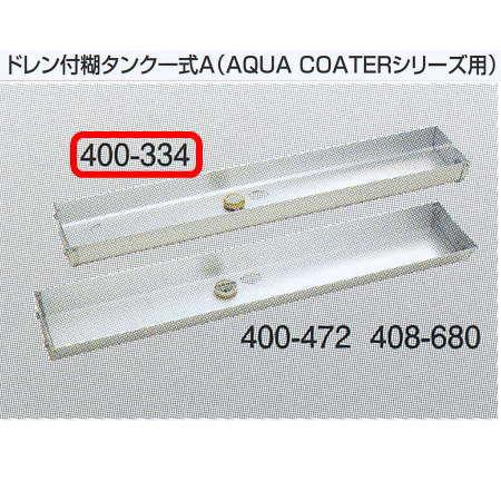 ヤヨイ化学 糊付機用 ドレン付糊タンク一式 アクアコーターシリーズ用 400-334