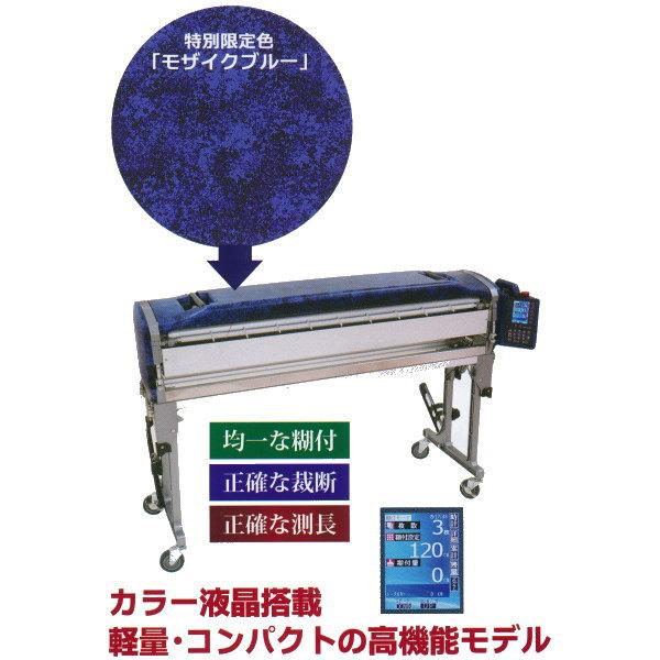 ヤヨイ化学 自動壁紙糊付機 LEXTAR レクスター クアトロ 400-580 モザイクブルー