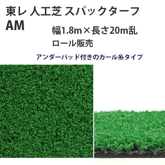 東レアムテックス 人工芝 スパックターフ レギュラー AM ロール販売 幅1.8m 全厚7mm 20m長