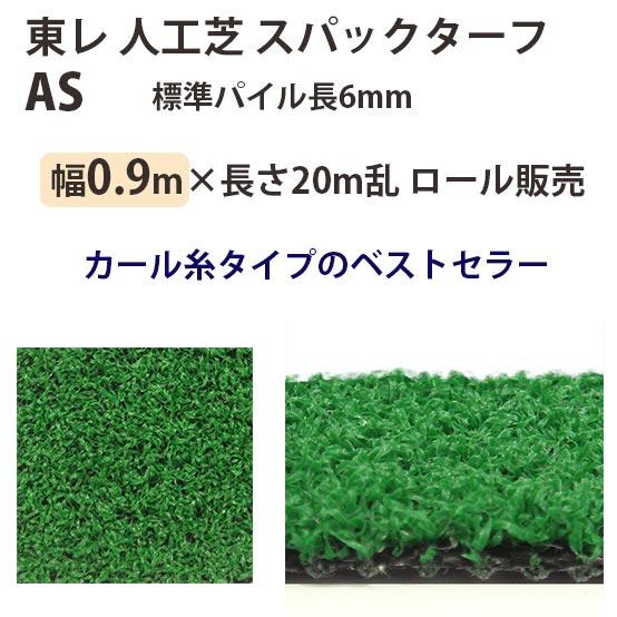 東レアムテックス 人工芝 スパックターフ レギュラー AS ロール販売 幅0.9m 全厚8mm 20m長乱