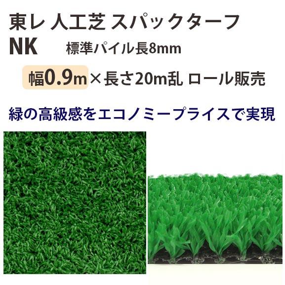 東レアムテックス 人工芝 スパックターフ レギュラー NK ロール販売 幅0.9m 全厚9mm 20m長乱