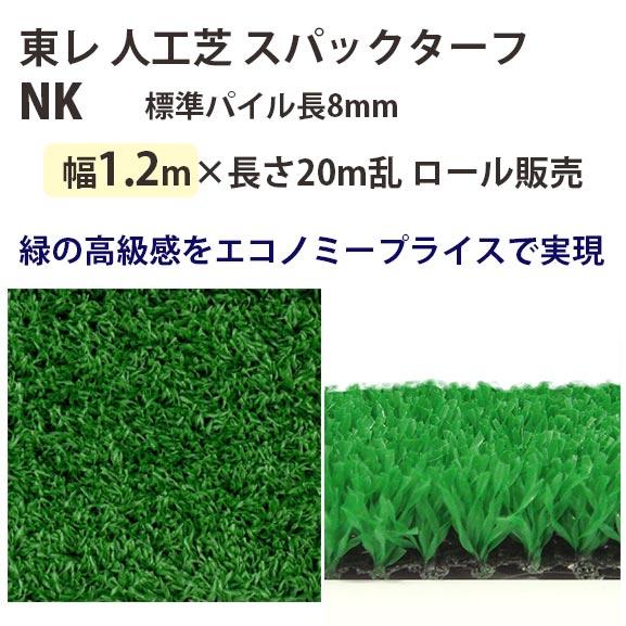 東レアムテックス 人工芝 スパックターフ レギュラー NK ロール販売 幅1.2m 全厚9mm 20m長乱