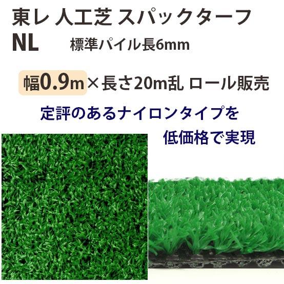 東レアムテックス 人工芝 スパックターフ レギュラー NL ロール販売 幅0.9m 全厚7mm 20m長乱