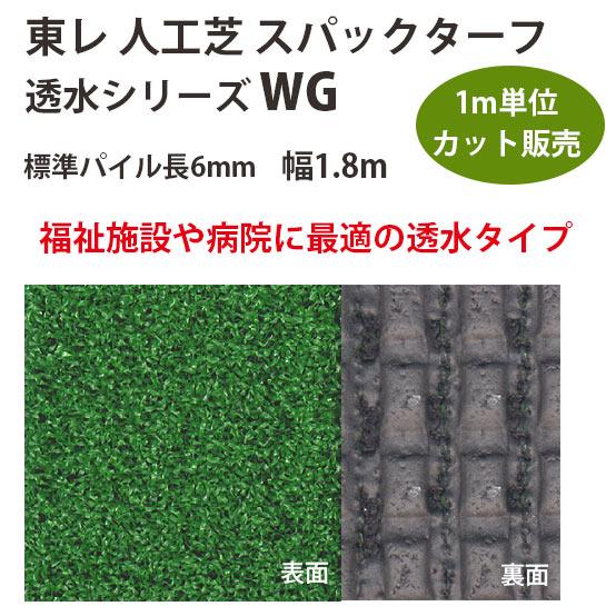 東レアムテックス 人工芝 スパックターフ 透水シリーズ WG カット販売 幅1.8m 全厚9mm 1m長