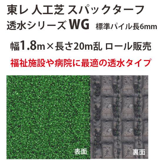 東レアムテックス 人工芝 スパックターフ 透水シリーズ WG ロール販売 幅1.8m 全厚9mm 20m長乱