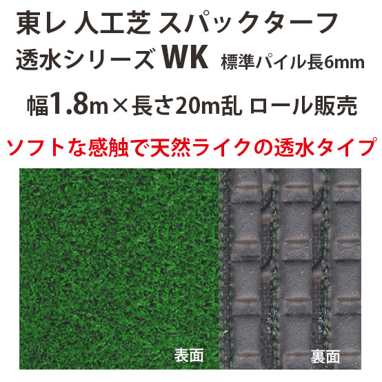 東レアムテックス 人工芝 スパックターフ 透水シリーズ WK ロール販売 幅1.8m 全厚10mm 20m長乱