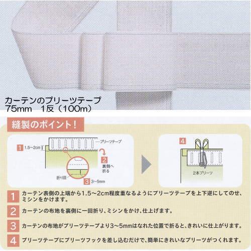 トーソー プリーツテープ 75mm 1反(100m)