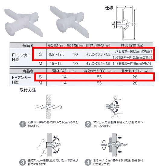 トーソー FH アンカーH型 S 200本入