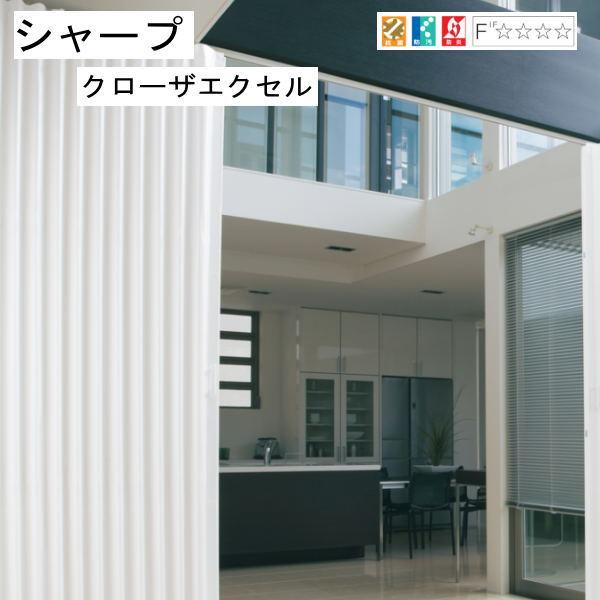 トーソー アコーディオンドア シャープ クローザ エクセル 幅3310~3600mm 高さ2810~2900mm