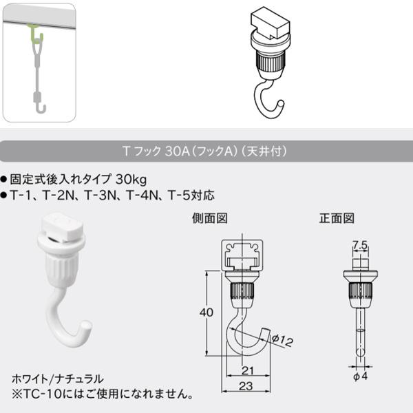 トーソー ピクチャーレール Tシリーズ 部品 Tフック 30A フックA 50コ入 ナチュラル