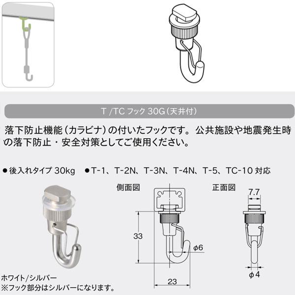 トーソー ピクチャーレール Tシリーズ 部品 T/TCフック 30G カラビナ付 50コ入 ホワイト 770376