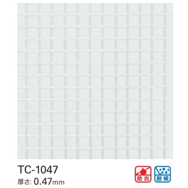 激安特価 トーソー トーソー ビニールカーテン 透明糸入り 防炎 耐候 TC-1047 0.47mm厚 0.47mm厚 幅5910~7950mm 透明糸入り 高さ500~2000mm, ワールドインフォメーション:05c31194 --- essexadvan.co.uk