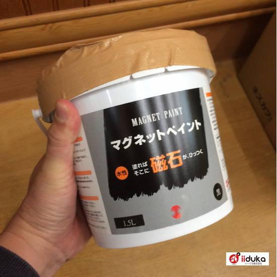 ターナー色彩 ターナーマグネットペイント 水性 1.5L 受注生産
