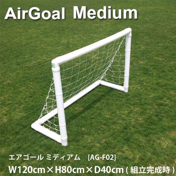 ユニオンビズ エアゴール ミディアム AG-F02 幅120× 高さ80× 奥行40cm 1つ