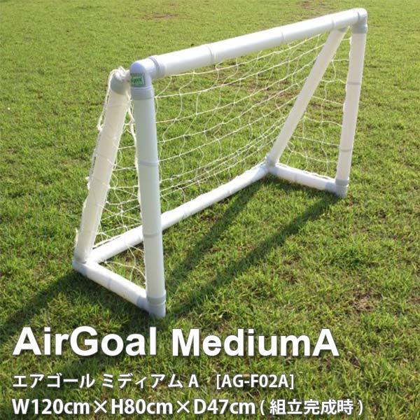 組み立て3分 片付け3分 空気式のサッカーゴール幼稚園 保育園向け 送料無料 フットボールギア エアゴール 高さ80× AG-F02A ミディアムA 1つ 送料無料カード決済可能 最新アイテム 幅120× 奥行47cm