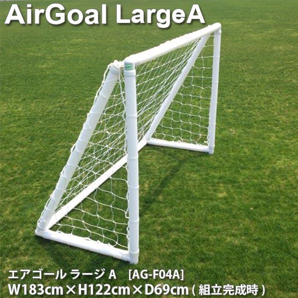 ユニオンビズ エアゴール ラージA AG-F04A 幅183× 高さ122× 奥行69cm 1つ