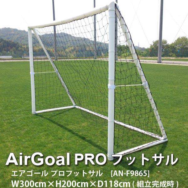 送料無料 フットボールギア エアゴール プロ フットサル AN-F9865 幅300× 高さ200× 奥行118cm 1つ