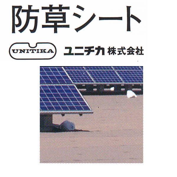ユニチカ 防草シート AG-200 巾2.0m 100m長 送料無料(北海道・沖縄・離島除) 代引き不可