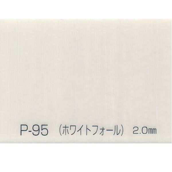 アクリワーロン ホワイトフォール P-95 5mm厚 910×1820mm 1枚