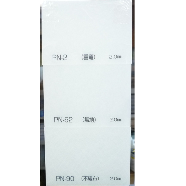 アクリワーロン PN-2/PN-52/PN-90 3mm厚 910×1820mm どれか1枚