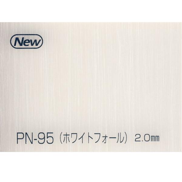 アクリワーロン ホワイトフォール PN-95 2mm厚 910×1820mm 1枚