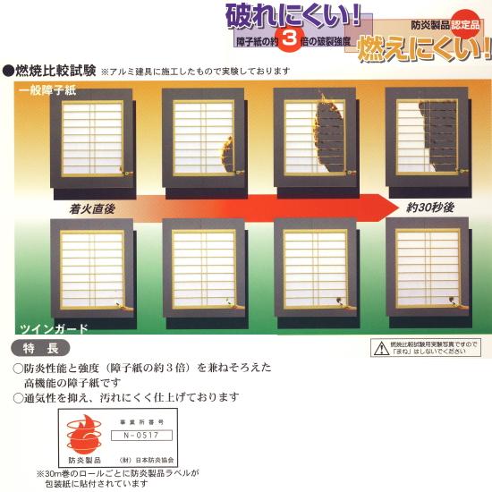 ワーロン 防炎・強化障子紙 ツインガード 無地 FS-50 巾955mm×長30m 1巻