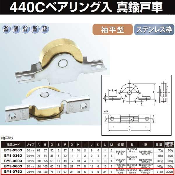 ヨコヅナ 真鍮戸車 ステン枠 440Cベアリング入 75 袖平 BYS-0753