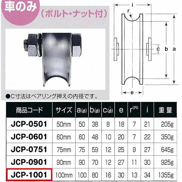 ヨコヅナ 440Cベアリング入 ステンレス重量戸車 溝R車型 車のみJCP-1001 1個