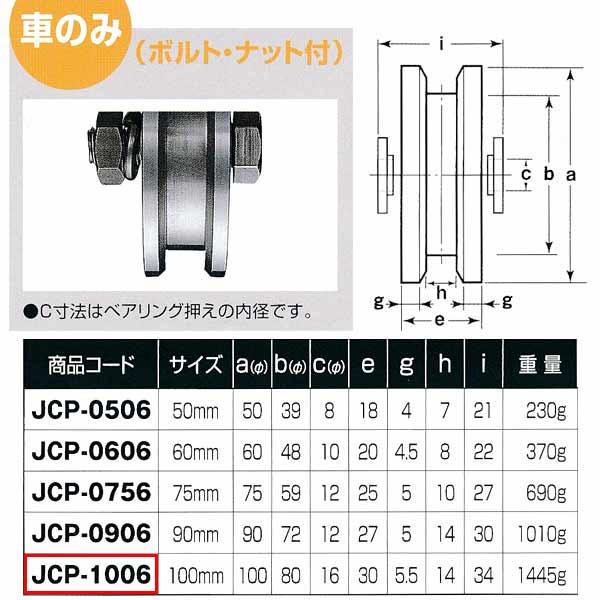 ヨコヅナ 440Cベアリング入 ステンレス重量戸車 VH兼用型 車のみJCP-1006 1個