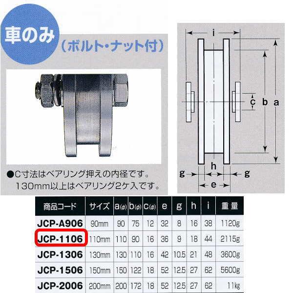ヨコヅナ 440Cベアリング入 ステンレス重量戸車 H型 車のみJCP-1106 110mm 1個