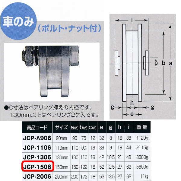 ヨコヅナ 440Cベアリング入 ステンレス重量戸車 H型 車のみJCP-1506 150mm 1個