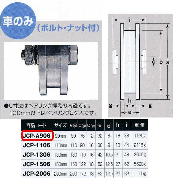 ヨコヅナ 440Cベアリング入 ステンレス重量戸車 H型 車のみJCP-A906 90mm 1個
