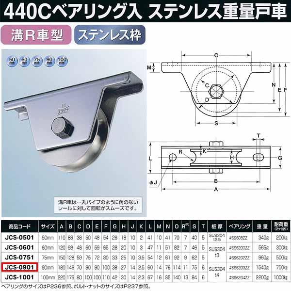 ヨコヅナ 440Cベアリング入 ステンレス重量戸車 溝R車型 JCS-0901 1個