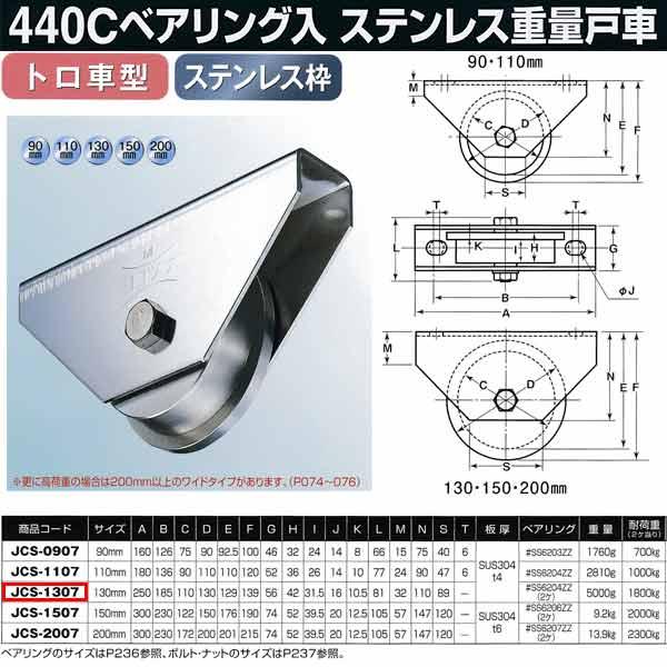 ヨコヅナ 440Cベアリング入 ステンレス重量戸車 トロ車型 JCS-1307 130mm 1個
