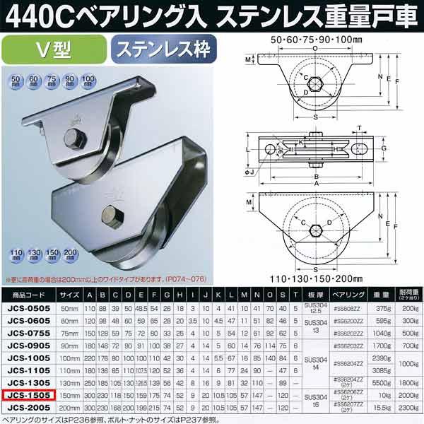 ヨコヅナ 440Cベアリング入 ステンレス重量戸車 V型 JCS-1505 150mm 1個