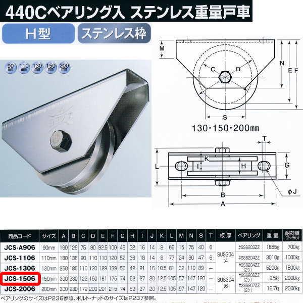 ヨコヅナ 440Cベアリング入 ステンレス重量戸車 H型 JCS-1506 150mm 1個