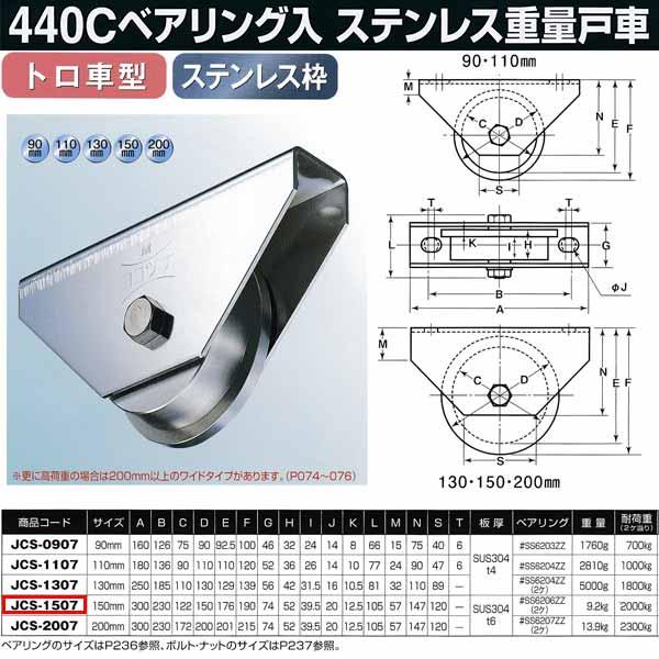 ヨコヅナ 440Cベアリング入 ステンレス重量戸車 トロ車型 JCS-1507 150mm 1個