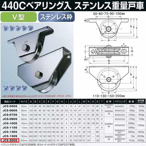 ヨコヅナ 440Cベアリング入 ステンレス重量戸車 V型 JCS-2005 200mm 1個