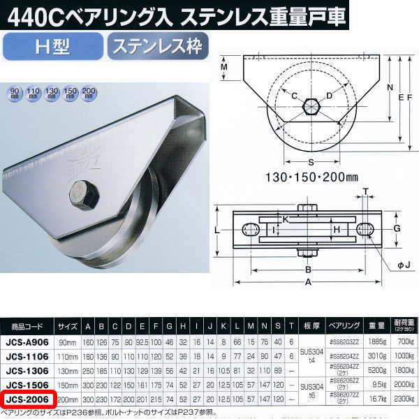 ヨコヅナ 440Cベアリング入 ステンレス重量戸車 H型 JCS-2006 200mm 1個