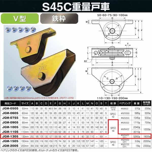ヨコヅナ S45C 重量戸車 鉄枠 V型 JGM-1305 130mm 1個