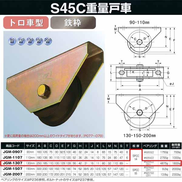 ヨコヅナ S45C 重量戸車 鉄枠 トロ車型 JGM-1307 130mm 1個
