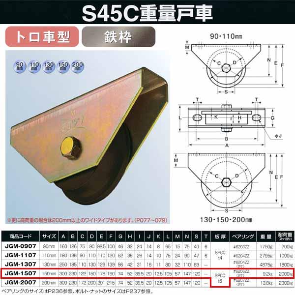 ヨコヅナ S45C 重量戸車 鉄枠 トロ車型 JGM-1507 150mm 1個