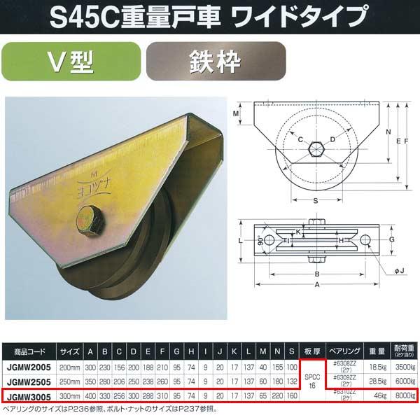 ヨコヅナ S45C重量戸車 ワイドタイプ 鉄枠 V型 JGMW3005 300mm 1個