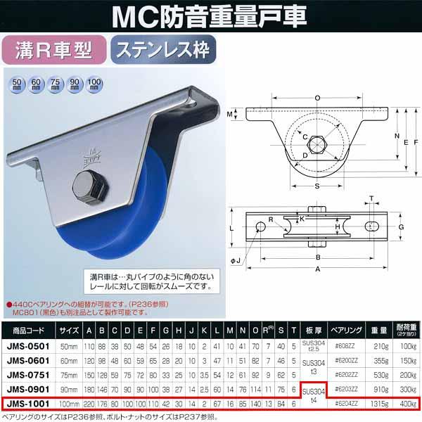 ヨコヅナ MC防音 重量戸車 ステンレス 溝R車型 JMS-1001 100mm 1個