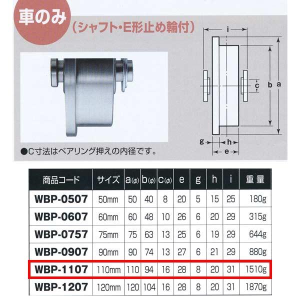 ヨコヅナ ロタ・ステンレス 重量戸車 車のみ ステンレス枠 トロ車型 WBP-1107 110mm 1個