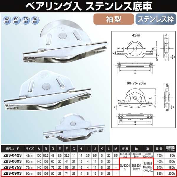 ヨコヅナ ベアリング入ステンレス底車 90 袖 ZBS-0903